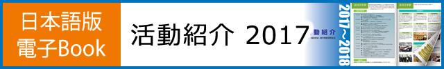 活動紹介 日本語版電子Book